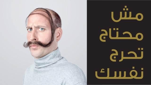 أزرع شعرك في مصر الأن